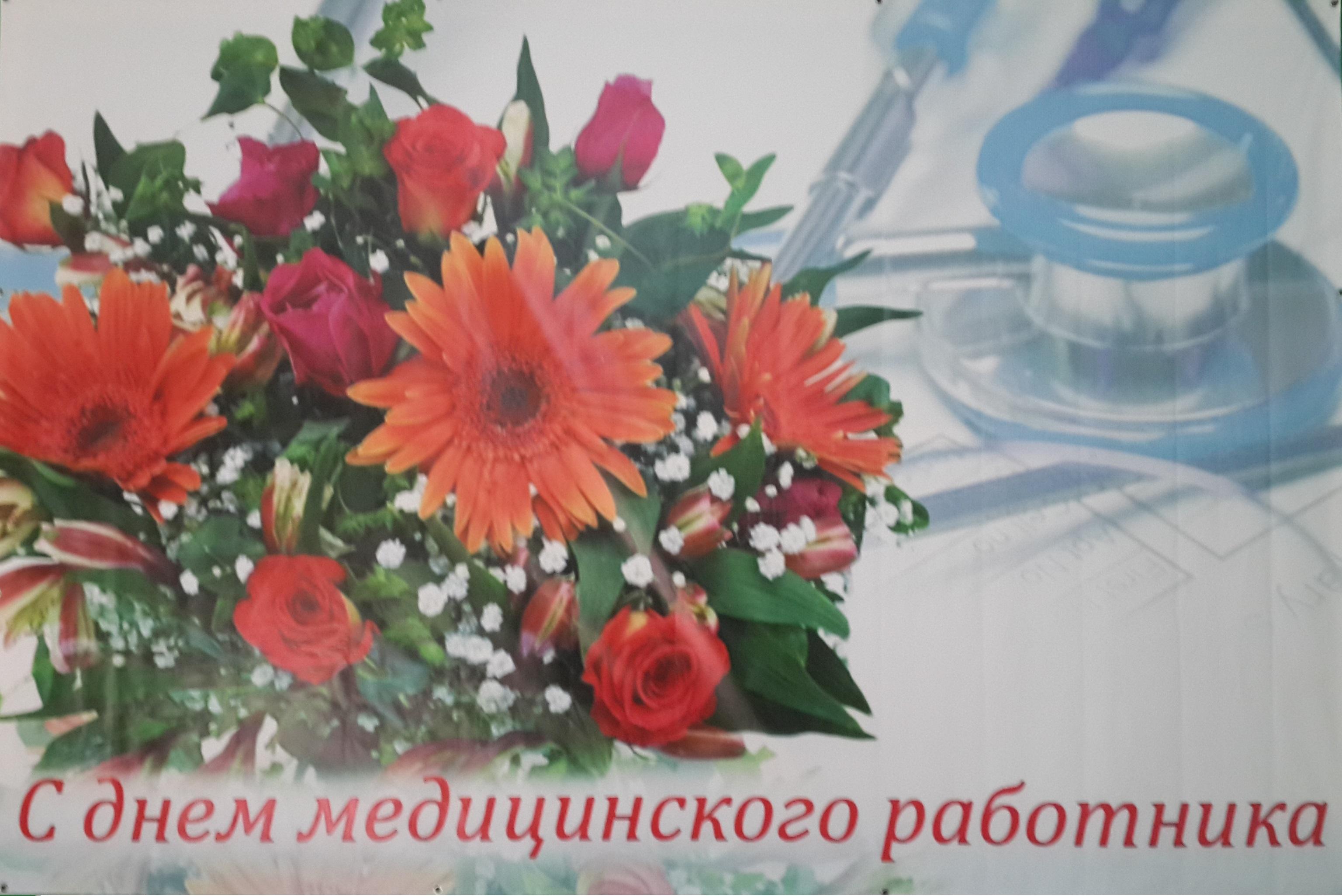 Поздравленья с днем мед работника